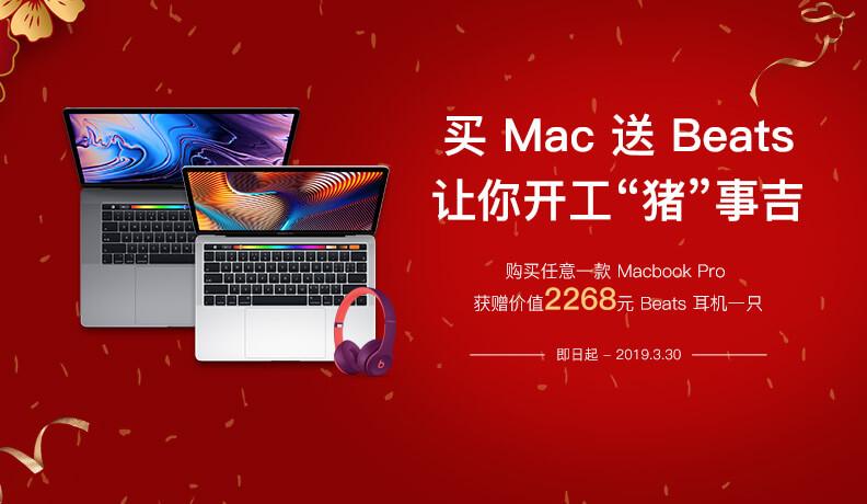 Mac送Beats